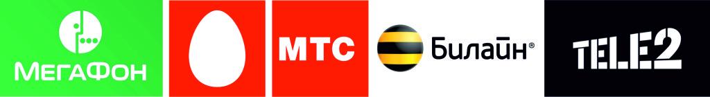 Логотипы операторов