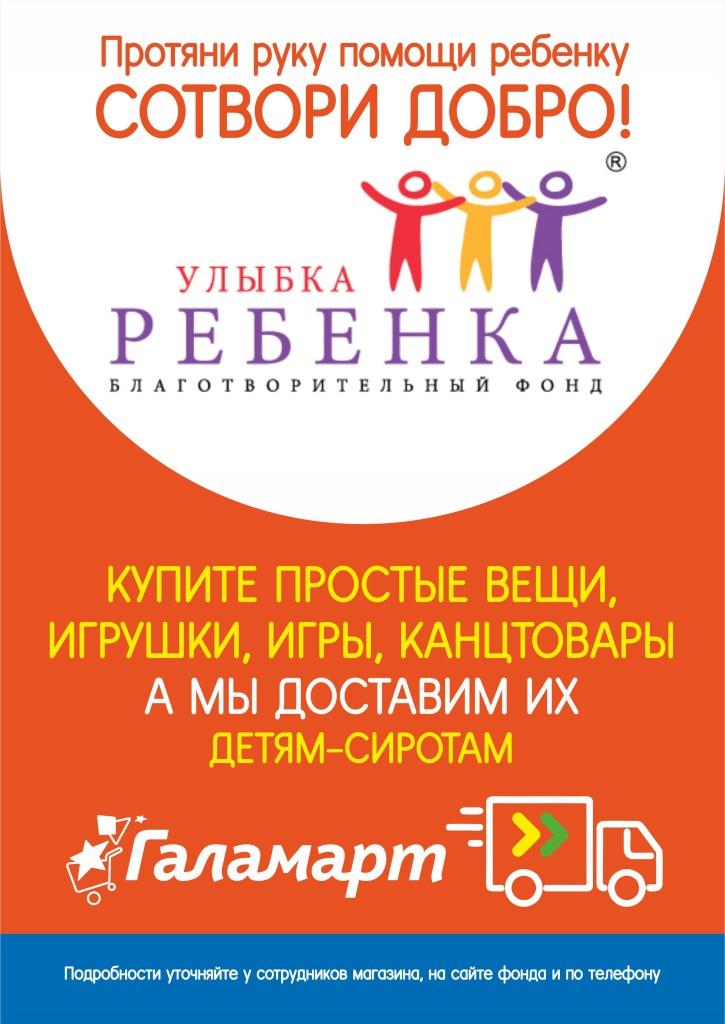 Резервная_копия_А4 благотворительность (002)